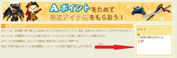 2013・12・03 Aポイント実装.png