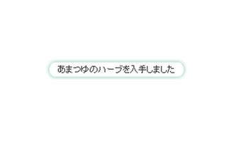 2013・12・06 5種類目 あまつゆのハーブ 採取.png