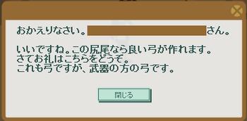 2013・12・09 139週 ナグロフ 2 納品コメント しなやかな尻尾.png