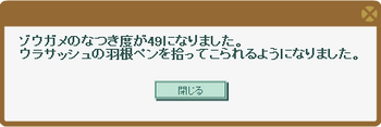 2013・12・11① ゾウガメLV49 ウラサッシュの羽根ペン.png