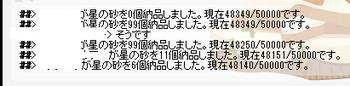2013・12・14 0個納品って?.png