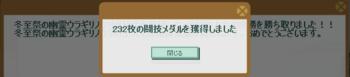 2013・12・22 第4回クリスマス杯 232枚バック.png