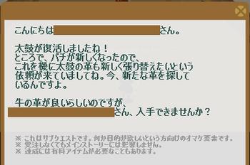 2013・12・23 141週 ナグロフ 1 問題 雄牛の革.png