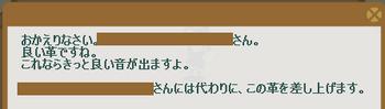 2013・12・23 141週 ナグロフ 2 納品コメント 雄牛の革.png