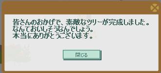 2013・12・24 みんたつ ツリーを作ろう⑦ 完成.png