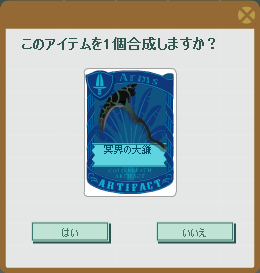 2013・12・24 冥界の大鎌.png