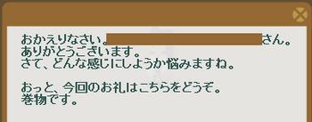2013・12・30 142週 ナグロフ 2 納品コメント パルプ5枚.png