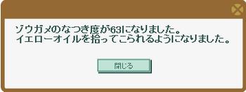 2014・09・02③ ゾウガメLV63 イエローオイル.png
