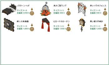 2014・09・13 家具ギルド 119 ワイヴァーン 10 ナイトレザー  ナイトメアシリーズ 2000.png