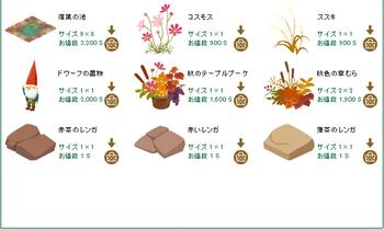 2014・09・20 家具ギルド 120 トリエント メイプルチーク 10 秋の植物.png