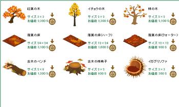 2014・09・27 家具ギルド 121 ドライアド 妖しの落ち葉 10 秋の植物+.png