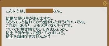 2014・09・28 ナグロフ 1 問題 粘土.png