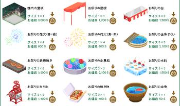 2016・09・10 家具ギルドのクエスト 221 Gビートル 蒼色膜 10 お祭り(新作).png