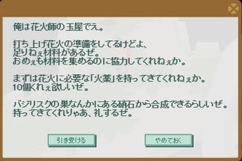 2016・09・10 玉屋のお願い 1-1 火薬10.png