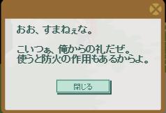 2016・09・10 玉屋のお願い 1-2 納品コメント 火薬10.png