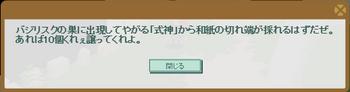 2016・09・10 玉屋のお願い 2-2 問題ヒント 和紙の切れ端10.png