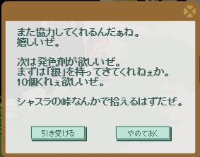 2016・09・10 玉屋のお願い 3-1 問題 銀10.png