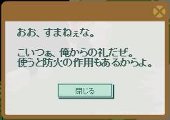 2016・09・10 玉屋のお願い 5-2 納品コメント 的の切れ端 10.png