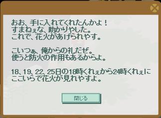 2016・09・10 玉屋のお願い 6-2 納品コメント 札の欠片 5.png