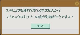 2016・09・18 サブクエ284 ナグロフ 2 問題ヒント ユキヒョウ連行.png