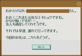 2016・09・18 サブクエ284 ナグロフ 3 納品コメント ユキヒョウ連行.png