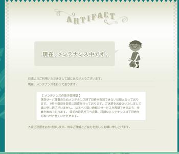 2016・09・24 サーバー障害のためサービス休止.png