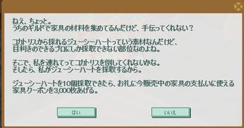 2017・04・01 家具ギルド 248 コカトリス ジューシーハート 10個.png