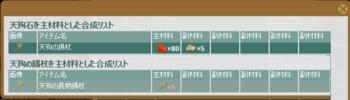 2017・04・01 桜の季節 新アイテム(武器①).png
