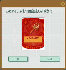 2017・04・02 天狗の錫杖.png