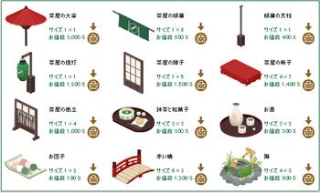 2017・04・15 家具ギルド 249 トリエント レッドバルブ 10 茶屋.png