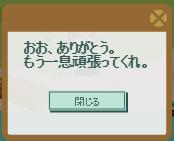 2017・04・29 第21回 壊れた海賊船編 1-4 納品報酬もらえない 48個納品.png