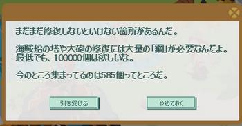 2017・05・03 第21回 壊れた海賊船編 2-1 鋼100000個.png