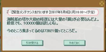 2017・05・08 緊急メンテ 神の手か・・・・.png