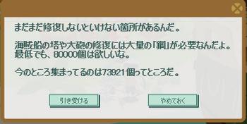 2017・05・08 緊急メンテ後 神の手.png