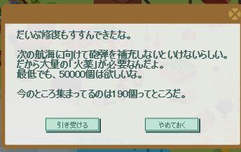 2017・05・09 第21回 壊れた海賊船編 4-1 火薬50000.png