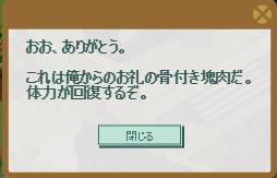 2017・05・09 第21回 壊れた海賊船編 4-2 納品コメント 火薬50000.png