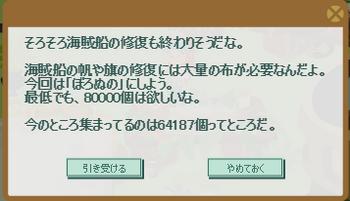 2017・05・10 第21回 壊れた海賊船編 5-1 ぼろぬの 80000.png