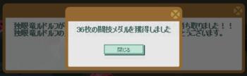 2017・05・28 第8回闘技ギルド杯 優勝者.png