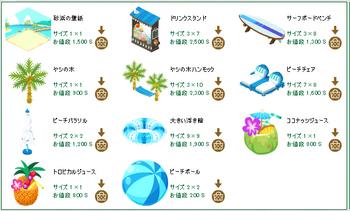 2018・06・30 家具ギルド 307 トログロダイト 粒々鱗 リゾート3(新作).png