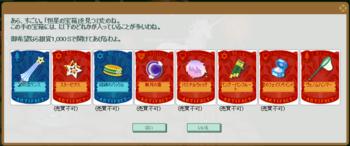 2018・07・07 恒星の宝箱 00 中身.png