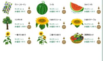 2018・07・14 家具ギルドのクエスト 308 トリエント  生命の若葉 10 夏の植物.png
