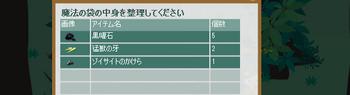 かけら 2014・09・07 ゾイサイト 20 闇森 08 12:30.png